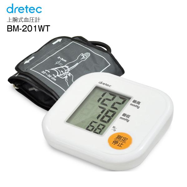 カンタン操作のコンパクト血圧計 送料無料 血圧計 上腕式 ドリテック デジタル自動血圧計 手のひらサイズDRETEC 簡単操作 爆売り セール ホワイト BM-201WT コンパクト 上腕式血圧計