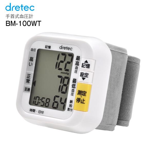 コンパクトで携帯しやすい手首式血圧計 送料無料 ドリテック 新色追加して再販 DRETEC デジタル自動血圧計 BM-100WT 簡単操作 コンパクト 手首式 激安挑戦中