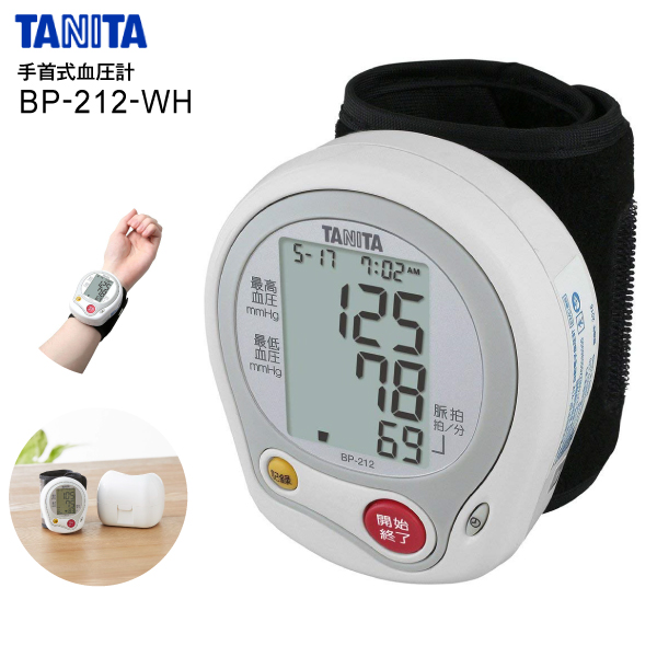 簡単操作のワンプッシュ測定 価格 平均値表示 機能付き 送料無料 BP-212 WH 血圧計 手首式血圧計 ホワイト コンパクト タニタ 簡単操作 デジタル自動血圧計 倉庫 BP-212-WH 手のひらサイズTANITA 脈感覚の変動を感知