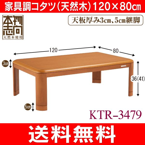 【送料無料】コイズミ(KOIZUMI) 家具調コタツ(和モダン、カジュアルタイプ、電気こたつ)天然木 継脚付 120cm(長方形) KTR-3479