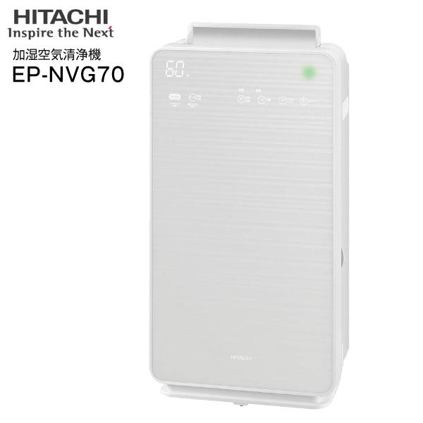 【送料無料】EPNVG70W 日立(HITACHI) 加湿空気清浄機 ステンレス・クリーン クリエア(花粉・脱臭) PM2.5対応 日本製 空清~32畳/加湿空清~19畳 パールホワイト EP-NVG70-W