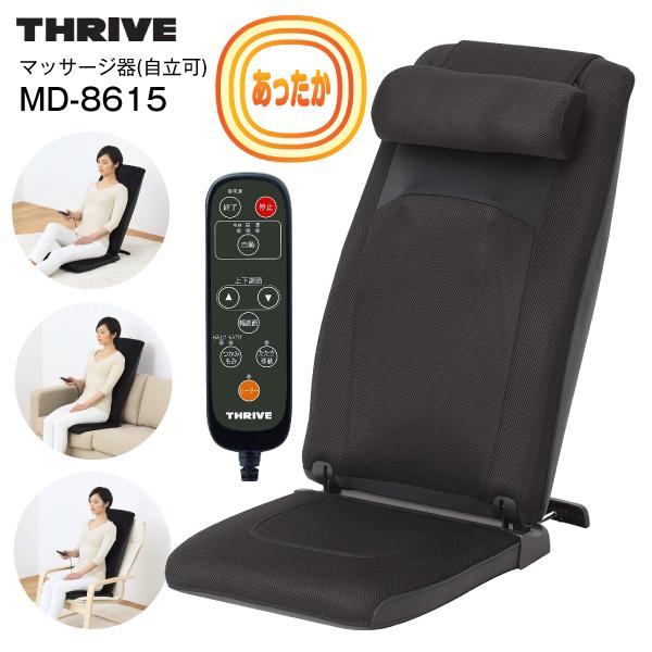 【送料無料】 MD-8615(K) スライヴ 家庭用電気マッサージ器 つかみもみシリーズ 自立タイプ あったかヒーター搭載 マッサージシート マッサージチェア マッサージャー THRIVE ブラック MD-8615K
