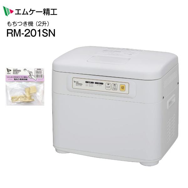 【送料無料】(RM-201SN)【限定セット品:粉用羽根付き】エムケー精工 マイコンもちつき機(餅つき機・餅つき器)かがみもち(2升タイプ)MK RM-201SN+(粉用羽根1)
