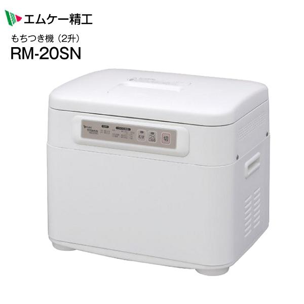 【送料無料】(RM-20SN)エムケー精工 マイコンもちつき機(餅つき機・餅つき器) かがみもち 2升タイプMK RM-20SN