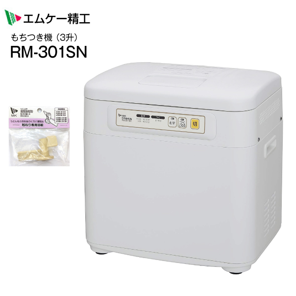 【送料無料】(RM-301SN)【限定セット品:粉用羽根付き】エムケー精工 マイコンもちつき機(餅つき機・餅つき器)かがみもち(3升タイプ)MK RM-301SN+(粉用羽根1)