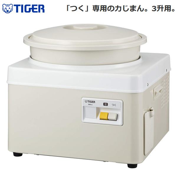 【送料無料】 餅つき機 3升 タイガー 力じまん つく専用 タイガー魔法瓶 TIGER もちつき機 SME-A540-WL