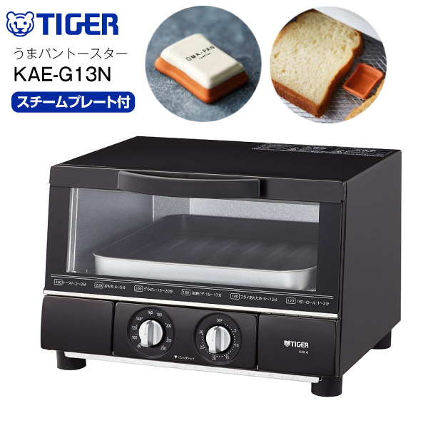 【送料無料】【KAE-G13N(K)】タイガー オーブントースター うまパントースター やきたて うまパン 旨パントースターTIGER UMA-PAN KAE-G13N-K+スチームプレート