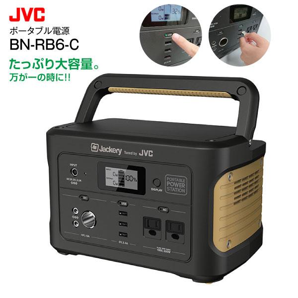 水と空気の次に欠かせないもの。いつでもそばに、コンセント。ポータブル電源。 【送料無料】JVC ポータブルバッテリー(家庭用蓄電池) 非常用電源 ポータブル電源 たっぷり大容量 JVCケンウッド JVCKENWOOD BN-RB6-C