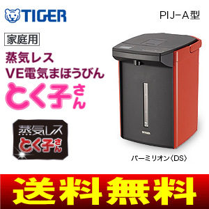 【送料無料】タイガー魔法瓶(TIGER) 蒸気レスVE電気まほうびん(電気ポット・電動ポット) とく子さん容量2.2L PIJ-A220-DS