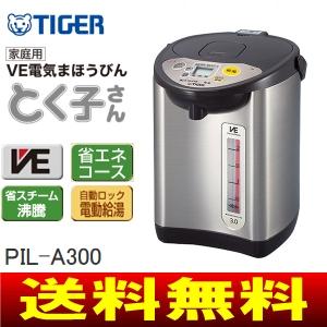 【送料無料】タイガー魔法瓶(TIGER) VE電気まほうびん(電気ポット・電動ポット) とく子さん 省スチーム設計容量3.0L PIL-A300-T