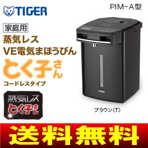 【送料無料】タイガー 電気ポット 3L 蒸気レス VE電気まほうびん とく子さん 電動ポット 2湯流 電動給湯 エアー給湯TIGER PIM-A300-T