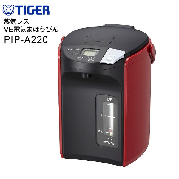 新作入荷 PIP-A220 R PIPA220R5つの 安心 安全 設計 送料無料 タイガー 蒸気レス VE電気まほうびん 2.2L 電気ポット とく子さん 電動給湯レッド PIP-A220-R 電動ポット 送料無料お手入れ要らず