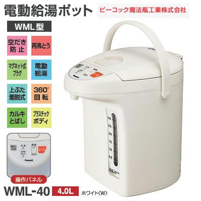 电暖水瓶电动暖水瓶(电动热水供应暖水瓶/沸腾保温瓶暖水瓶)容量4.0L PEACOCK 保暖瓶工业(Peacock)WML-40-W
