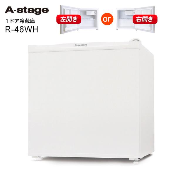 【送料無料】冷蔵庫 小型 1ドア 46リットル 右開き 左開き 付替対応 ひとり暮らし 小型冷蔵庫 A-Stage 1ドア冷蔵庫