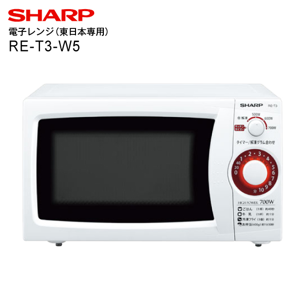 【送料無料】 RET3W5 シャープ SHARP 電子レンジ 東日本50Hz専用 単機能電子レンジ ゆったり庫内容量 20L ハイパワー700W RE-T3-W5