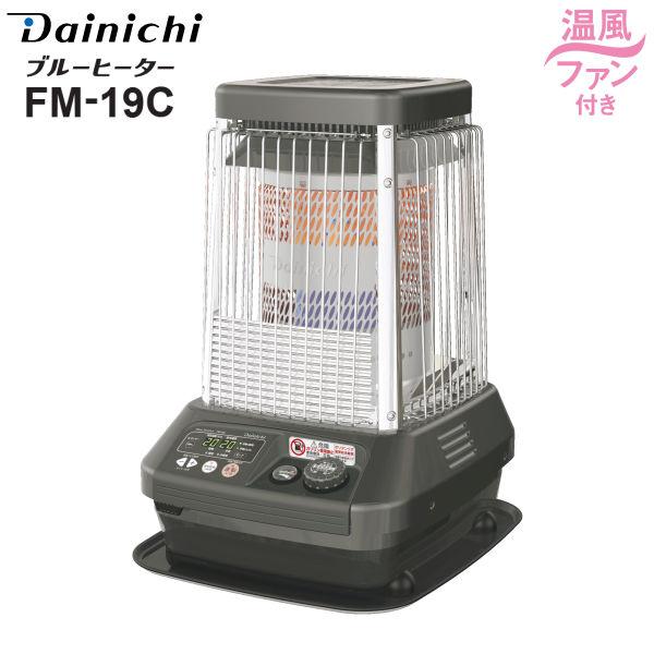 【送料無料】FM-19C ダイニチ DAINICH 業務用石油ストーブ FMシリーズ 木造47畳 コンクリート65畳 業務用ストーブ ブルーヒーター FM-19C-H