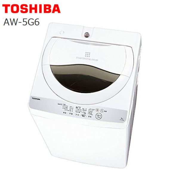 【送料無料】洗濯機 東芝 洗濯容量5kg 浸透パワフル洗浄 ステンレス槽 一人暮らし 小家族にTOSHIBA 全自動洗濯機 AW-5G6(W)