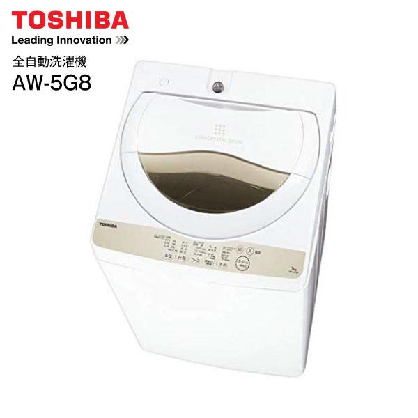 【送料無料】AW5G8W 東芝 全自動洗濯機 洗濯容量5kg 新生活にぴったり 少人数家族・まとめ洗いに TOSHIBA 浸透パワフル洗浄 縦型 グランホワイト AW-5G8(W)