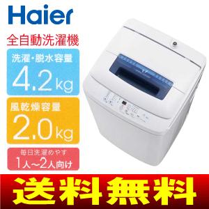 海爾 (Haier) 風乾燥全自動洗衣機 (不銹鋼罐採用,節約水型) 4.2 公斤 (獨居和轉讓) 的新生活的理想 JW K42H W