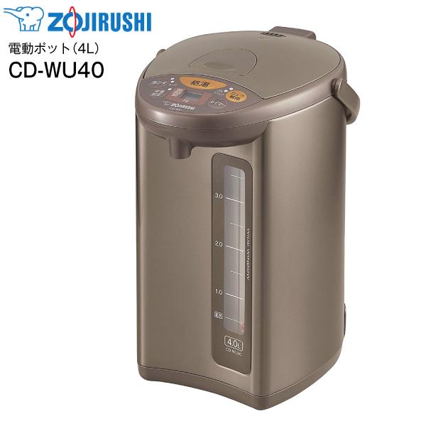 【送料無料】 CD-WU40(TM) 象印 マイコン沸とう電動ポット(沸騰ジャーポット,電気ポット) メタリックブラウン 容量4.0L CD-WU40-TM