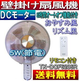 與遠端控制直流壁掛式風扇 (直流電機) [30 釐米壁掛式風扇 / 環行器 / 鼓風機 / 無聲] 尤帕 (UPA) (翻譯) TK DCF6206R