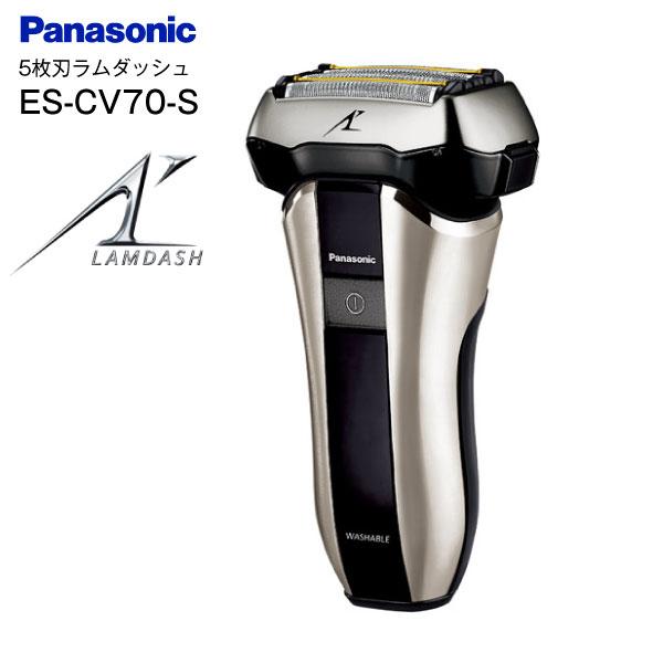 【送料無料】【ES-CV70(S)】パナソニック 5枚刃ラムダッシュ リニアシェーバー 本体日本製 電気シェーバー・電動ひげそり・メンズシェーバー 充電・交流式Panasonic シルバー調 ES-CV70-S