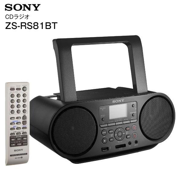 【送料無料】ソニー SONY CDラジオ Bluetooth対応 語学学習に ZS-RS81BT