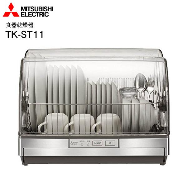 TK-ST11-H TKST11 食器乾燥機 三菱電機のキッチンドライヤー Kitchen 25%OFF Drier は まるごと清潔 Clean Dry H TK-ST11 消臭プレート 新作アイテム毎日更新 抗菌加工 清潔 三菱キッチンドライヤー 食器乾燥器 送料無料 6人分タイプ ボディもステンレス