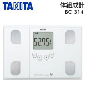BC314WH こだわりの使いやすさ タニタの体組成計 格安 送料無料 タニタ 体組成計 体重計 体脂肪計 マーケティング 筋肉量 TANITA パールホワイト 50g単位の高精度測定 デジタル BC-314-WH 内臓脂肪 体脂肪率