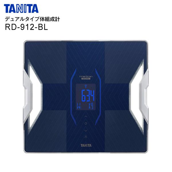 【送料無料】 RD-912(BL) タニタ デュアルタイプ体組成計 日本製 インナースキャンデュアル 乗るピタ 体重計 体脂肪計 内臓脂肪 体脂肪率 筋肉量 デジタル TANITA メタリックブルー RD-912-BL