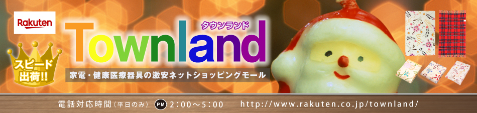 タウンランド Townland:季節家電をお探しならタウンランド Townland!激安価格でご提供!!