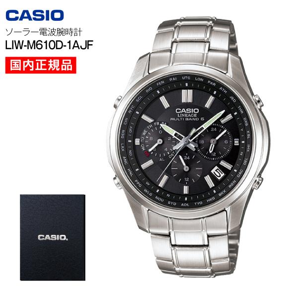 メーカー正規品【カシオからの取寄せ100%正規品】【人気ランキング】【カシオ】【クロノグラフ】【送料無料】リニエージ(LINEAGE) ソーラー電波腕時計(CASIO) LIW-M610D-1AJF