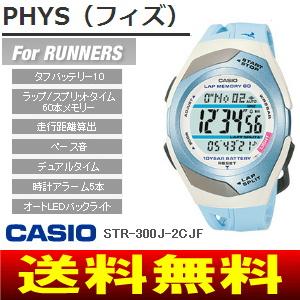 ランニングウォッチ 05P03Sep16 メンズ スポーツウォッチ ランニング PHYS カシオ カシオ ストップウオッチ 腕時計 時計 フィズ CASIO STR-300J-1AJF マラソン 腕時計 【国内正規品】