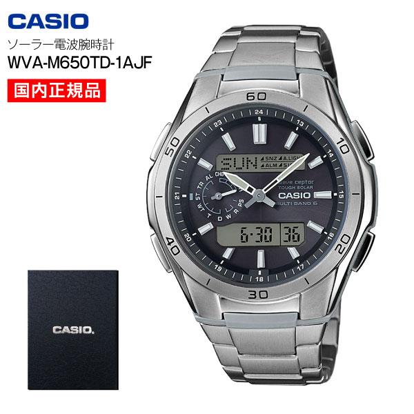 メーカー正規品 カシオから仕入れ100%正規品 送料無料 ウェーブセプター 電波ソーラー ソーラー電波腕時計(CASIO) wave ceptor マルチバンド6 チタンバンド WVA-M650TD-1AJF
