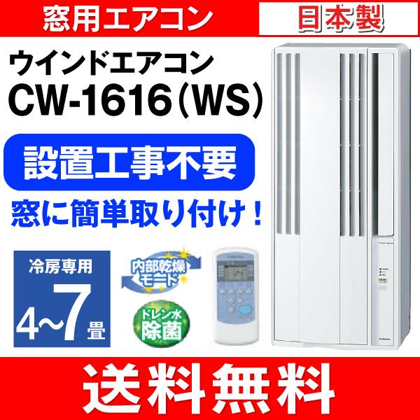 (CW-1616年-WS) 为 Windows 和电晕风空调空调 (Windows 和空调 / 排水水消毒 (干净) 和干燥 (除湿) 6 榻榻米的电晕 CW-1616年 (WS)