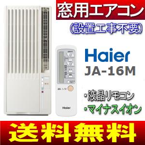 供窗使用的空调窗空调[窗空调](木造:4~4.5张榻榻米/钢筋:6-7张榻榻米,负离子功能搭载,冷气专用)海尔(Haier)(意思)JA-16M(W)