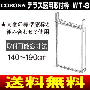 供供CORONA(光暈)窗使用的空調使用的延長範圍(供露台窗使用的裝設範圍)WT-8