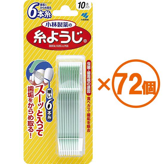 【72個まとめ買い】糸ようじ 10本入 ×72個