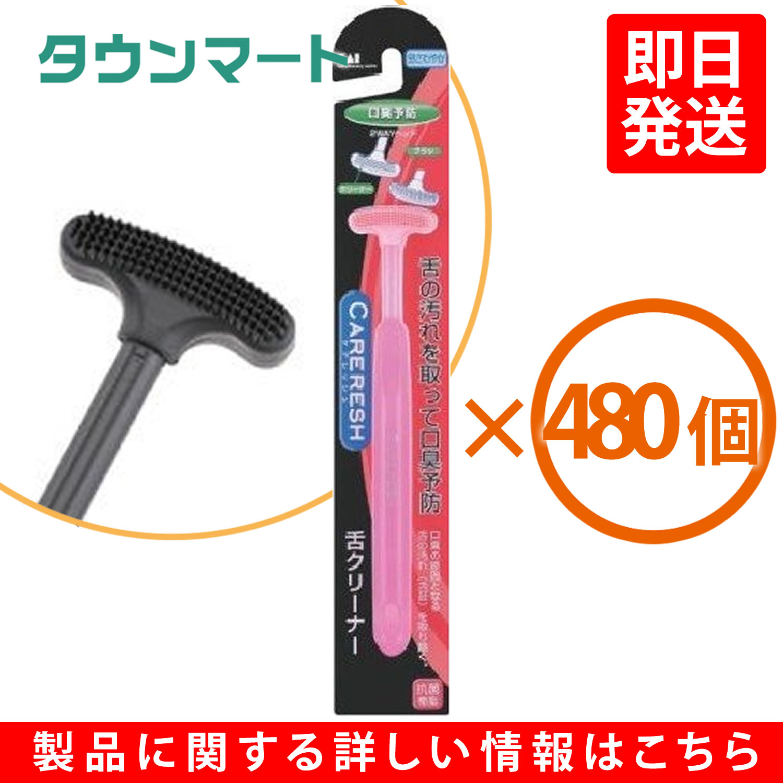 貝印 正規品送料無料 クリアランスsale 期間限定 舌クリーナー ピンク KQ0410 ×480個 480個まとめ買い