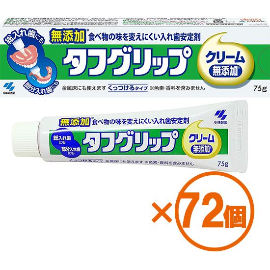 タフグリップクリーム 75g 激安 72個まとめ買い ☆最安値に挑戦 ×72個