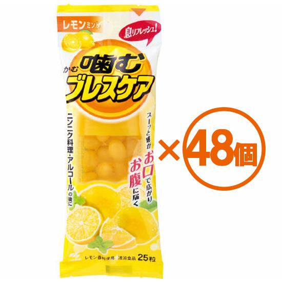 【48個まとめ買い】噛むブレスケア レモンミント 25粒 ×48個