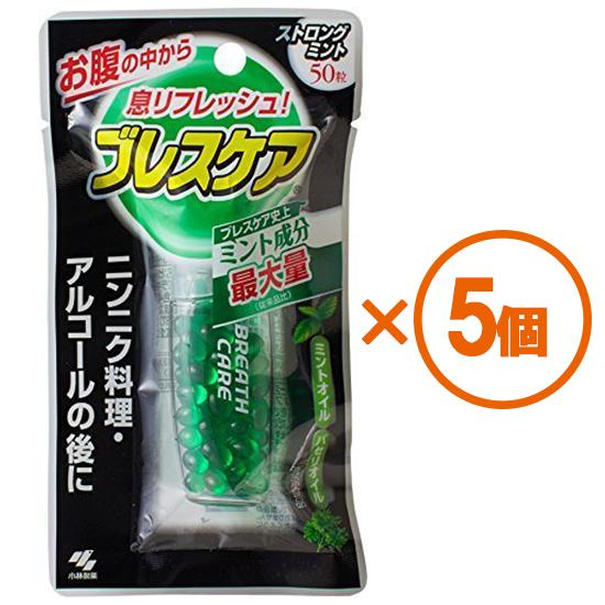 購買 ブレスケア ストロングミント 50粒 本体 高品質新品 ×5個 5個まとめ買い 日時指定不可 代引き不可