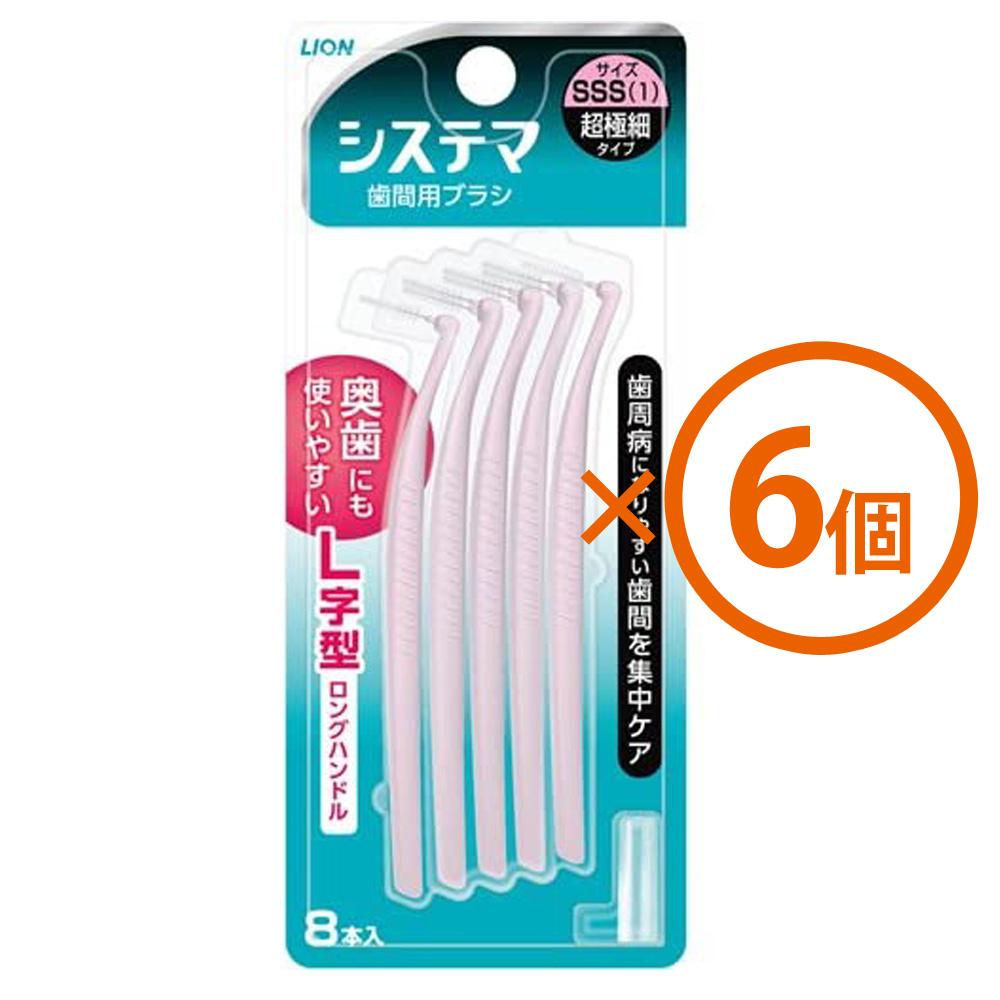 システマ 買い物 歯間用デンタルブラシ 訳ありセール 格安 SSS 6個まとめ買い 代引き不可 日時指定不可 ×6個