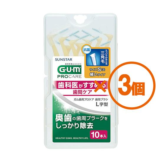 高品質新品 ファクトリーアウトレット GUM ガム 歯周プロケア 歯間ブラシL字型10Pサイズ3 S 代引き不可 3個まとめ買い ×3個 日時指定不可
