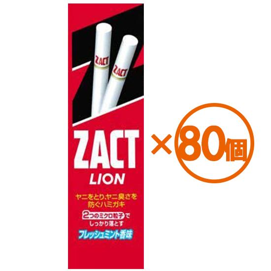 【80個まとめ買い】ザクトライオン 150g[医薬部外品] ×80個