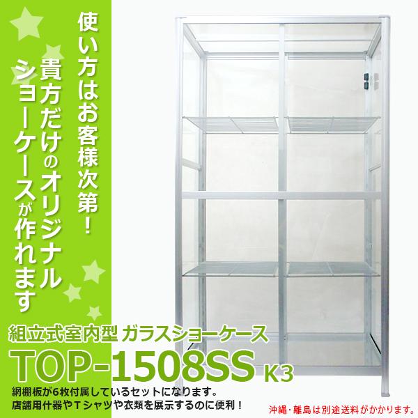 コレクションケース TOP-1508SSK3TOP-1508SS+網棚板6枚セット