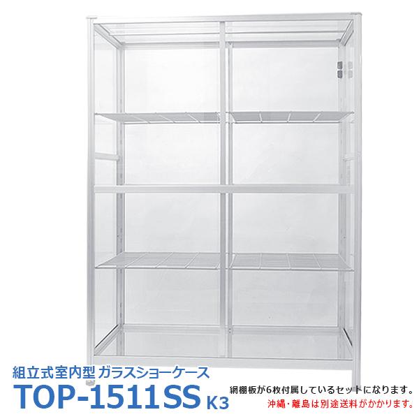 コレクションケース TOP-1511SSK3TOP-1511SS+網棚板6枚付き