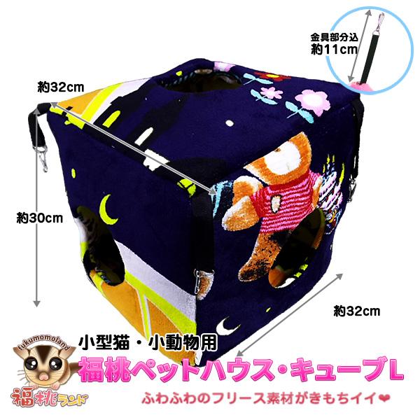 小型猫・小動物用 福桃ペットハウス・キューブ L ファンシーベア 福桃ランドオリジナル