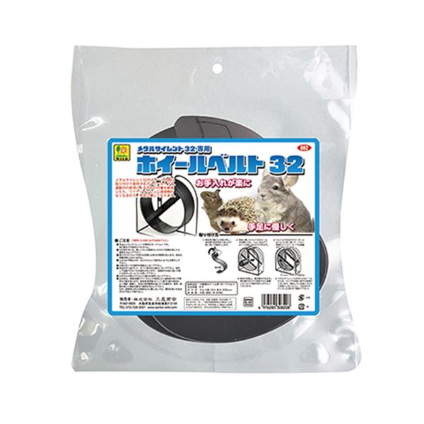 汚れなどを取るのが楽に メタルサイレント32専用ホイールベルト32 U82 SANKO(三晃/サンコー)