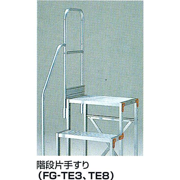 【内祝い】 手すりFG型作業用オプションパーツFG-TE ピカコーポレイション:ホームセンタートックリ店 FG-TE8-DIY・工具
